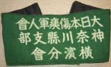 WWII JAPANESE DISABLED VETERANS ARMBAND